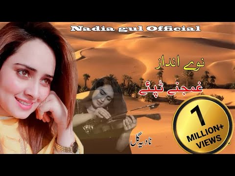 Nadia Gul Super Hit Tappay  2018