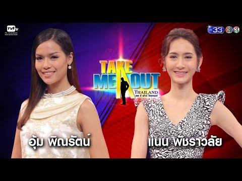 อุ้ม & แนน - Take Me Out Thailand ep.9 S13 (12 พ.ค. 61) FULL HD