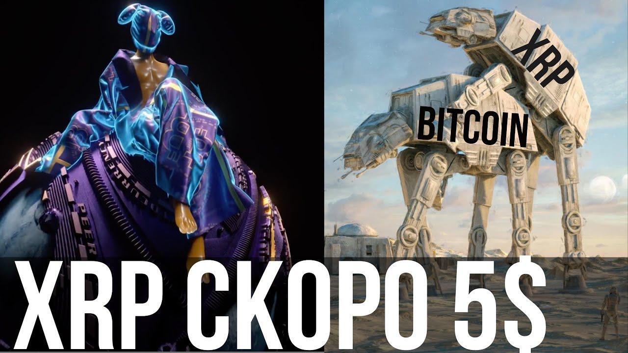 XRP RIPPLE СКОРО 5$ | ДАМП ПРОДОЛЖИТСЯ КРИПТОВАЛЮТ? | XRP ПРОГНОЗ В 2021