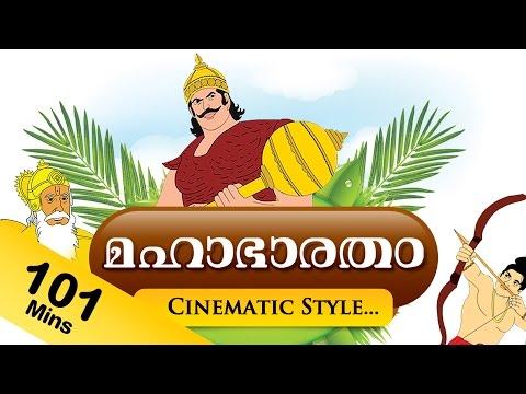 Mahabharat In Malayalam | Mahabharat TV Episodes In Malayalam | Mahabharat Full Animated Movie