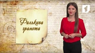 Утро. Lite / Говорим по-русски: филькина грамота