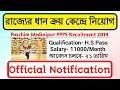 পশ্চিম মেদিনীপুর জেলার ধান ক্রয় কেন্দ্র নিয়োগের 2019 | Food Supply Recruitment 2019.