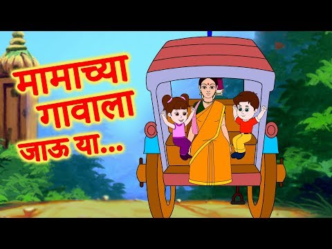 Free Download Jingle Toons In Marathi