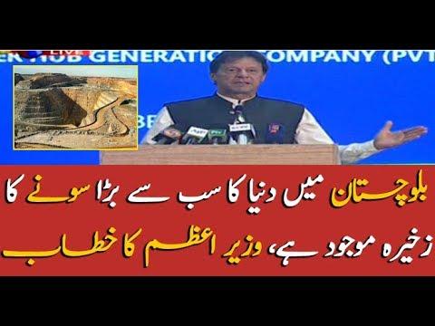PM Imran Khan addresses inauguration ceremony of Hub Power Plant