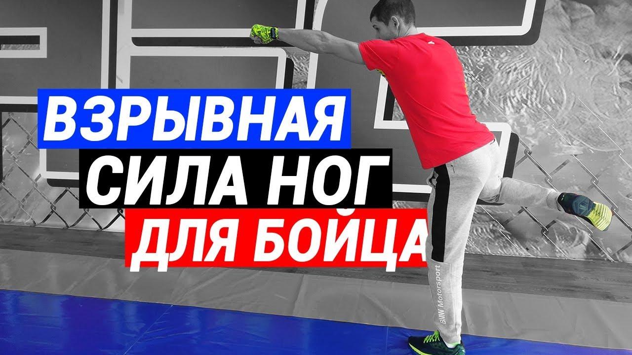 Бокс упражнение для развития взрывной силы ног боксера. Для сильного импульса и быстрого скачка