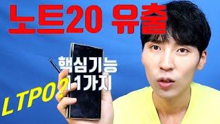 노트20 유출 핵심 기능만 11가지!!!!!