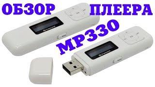 Download Обзор Плеера Transcend MP330