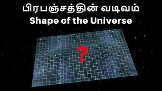 பிரபஞ்சத்தின் வடிவம் | Shape of the Universe