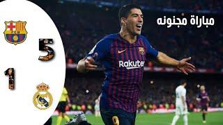 ملخص كلاسيكو الارض برشلونة 5 - 1 ريال مدريد - هاتريك سواريز - جنون الشوالي [ HD ]