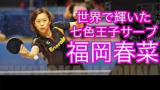 【卓球】日本が世界に誇るサーブの名手:福岡春菜(Fukuoka Haruna)【世界で輝いた七色の王子サーブ】 thumbnail