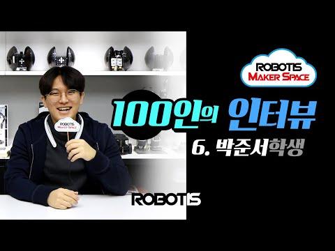 [100인의 인터뷰] No.6 박준서님