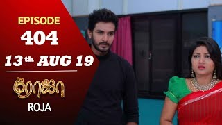 ROJA Serial | Episode 404 | 13th Aug 2019 | Priyanka | SibbuSuryan | SunTV Serial |Saregama TVShows