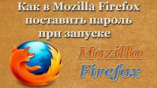 Как в Mozilla Firefox поставить пароль при запуске(, 2015-07-14T06:55:51.000Z)