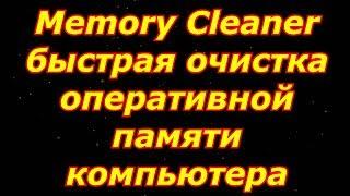 Memory Cleaner    программа для быстрой очистки оперативной памяти компьютера