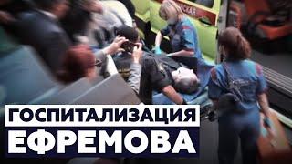 Михаила Ефремова госпитализируют из здания суда