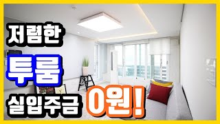 ★ 분당,판교,용인 생활권 / 1억대 저렴한 투룸 매매…