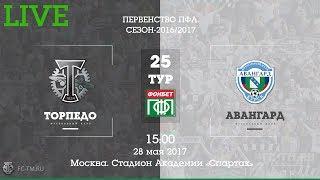 """""""ТОРПЕДО МОСКВА"""" - """"АВАНГАРД"""" (Курск). LIVE"""