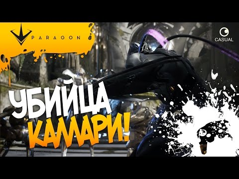 видео: paragon - УБИЙЦА КАЛЛАРИ!