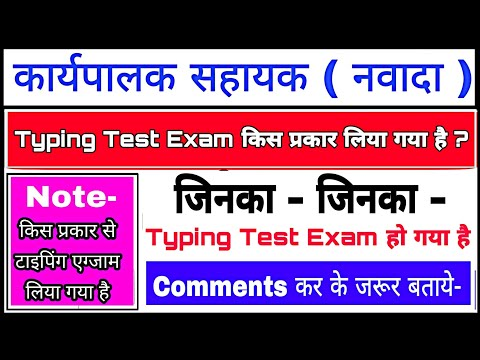 Executive Assistant- Nawada District-Typing Test Exam- 2018