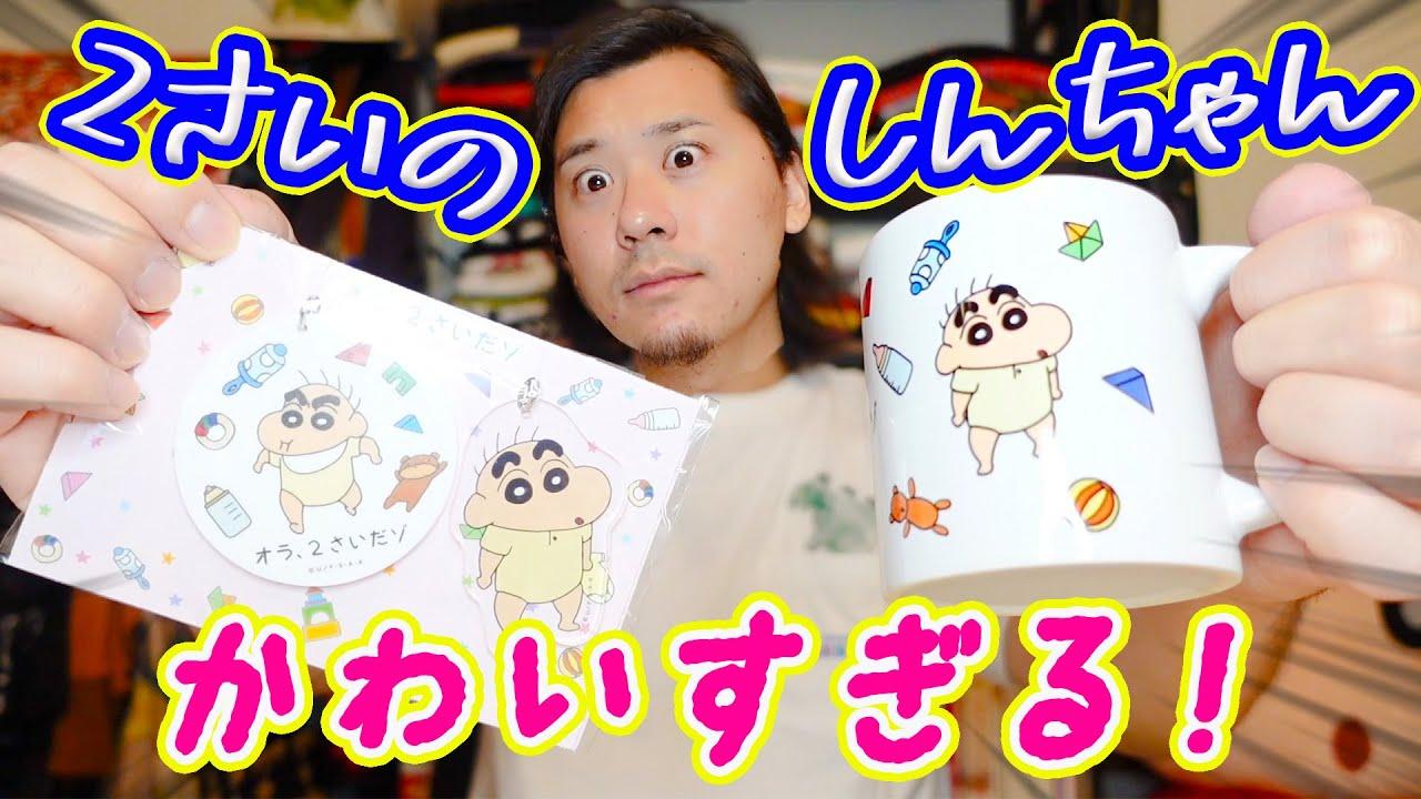 【購入品】オラ2さいだゾのしんちゃんグッズが可愛すぎるゾ!【クレヨンしんちゃん】