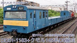 2021/8/20 配9993レ(京都鉄博展示返却配給) DD51-1183+クモル145系D6編成 向日町駅にて