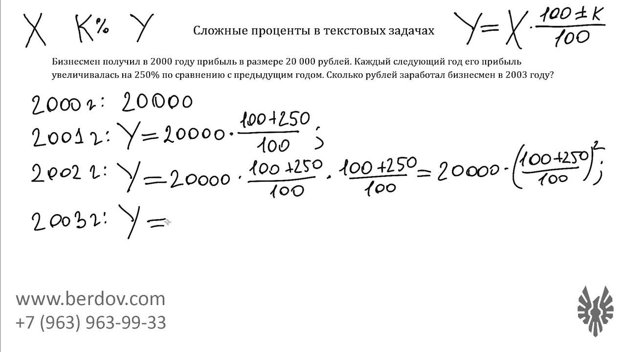 Проценты схема задачи