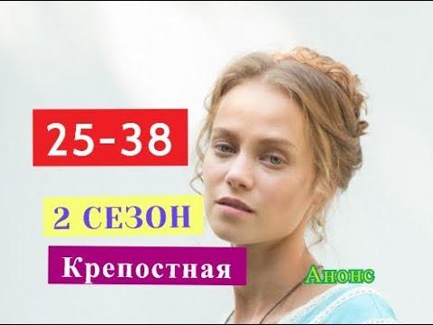 Крепостная 2 СЕЗОН сериал Содержание с 25 по 38 серии. Анонс