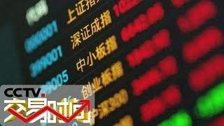 《交易时间(下午版)》两市维持震荡走势 计算机板块表现活跃 20190613 | CCTV财经