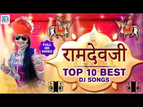 Ramdev Ji TOP 10 Best DJ Songs | रामदेवजी के सुपरहिट DJ गीत | RDC Rajasthani