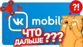 Vk mobile - Хайп? Вконтакте возмутся за спиннеры? Уже не скачать музыку вк на android!?😡[ HARDTOP ]