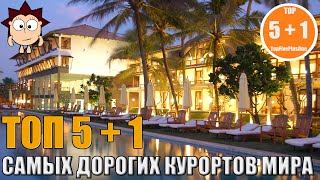 видео 5 самых популярных курортов мира (фото)