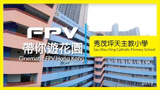 Publication Date: 2019-10-20 | Video Title: Cinematic FPV Hong Kong 秀茂坪天主教