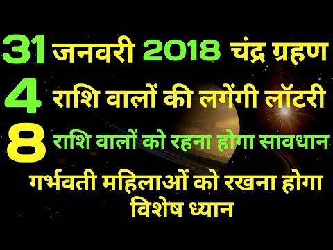 31 जनवरी 2018 चंद्र ग्रहण इन 4 राशि वालों की लगेगी लॉटरी    8 राशि वालों को रहना होगा  सावधान   