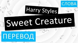 Harry Styles Sweet Creature Перевод песни На русском Слова Текст