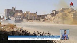 مواجهات عنيفة بين الجيش والحوثيين في جبهة غرب تعز