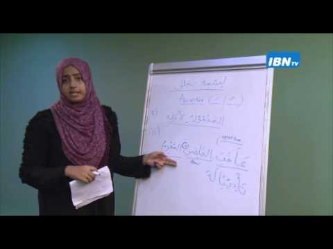 Arabic Lesson 50
