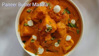 Paneer Butter Masala Recipe ll Restaurant Style Paneer Butter Masala Recipe ll Tasty & Yummy Recipe
