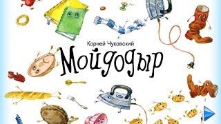 Мойдодыр. Корней Чуковский - мультфильм-книжка для детей