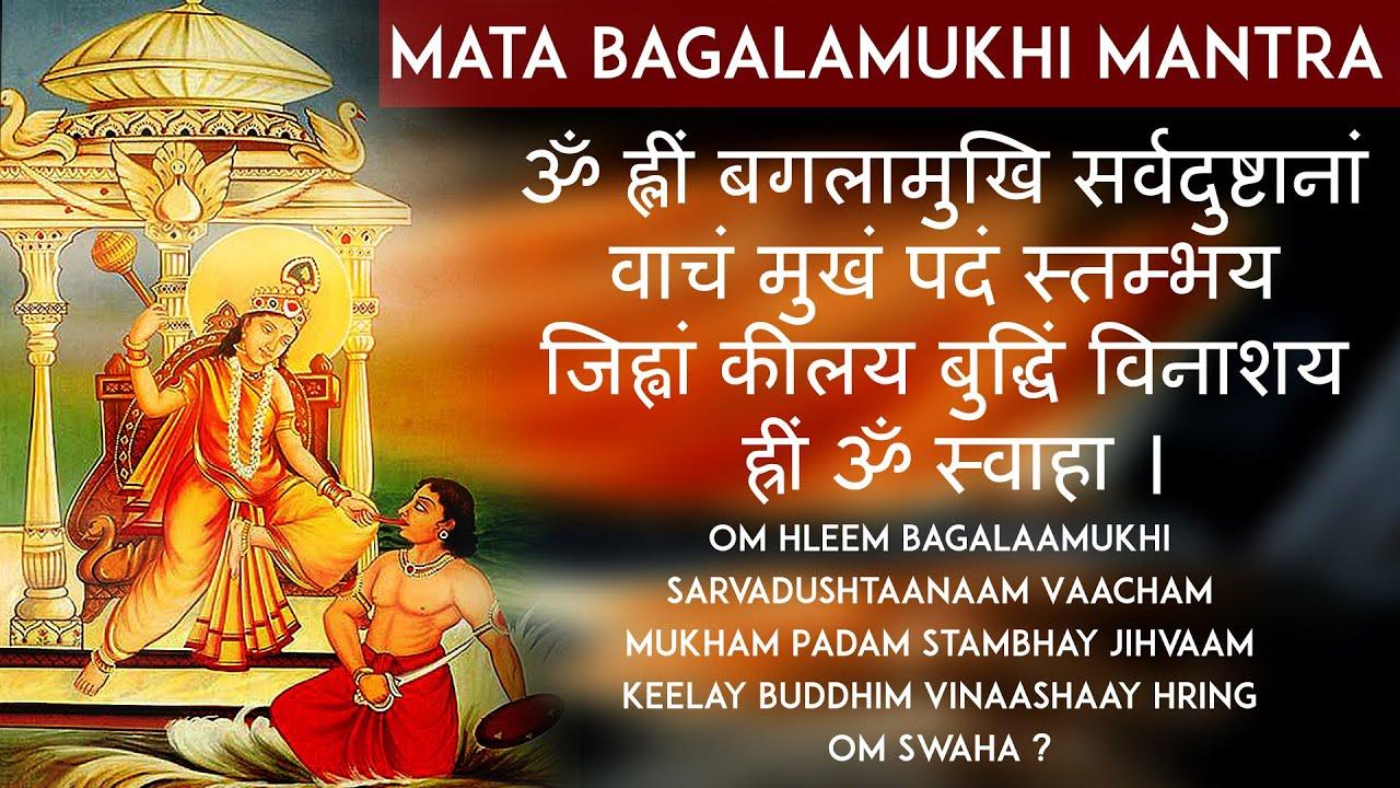 बगलामुखी मंत्र | Baglamukhi Mantra | Baglamukhi Devi Mantra 108 Times |  Vedic mantra Chanting