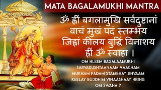 Most Powerful Maa Baglamukhi Devi Mantra Chanting 108 Times | बगलामुखी मंत्र | Baglamukhi Mantra