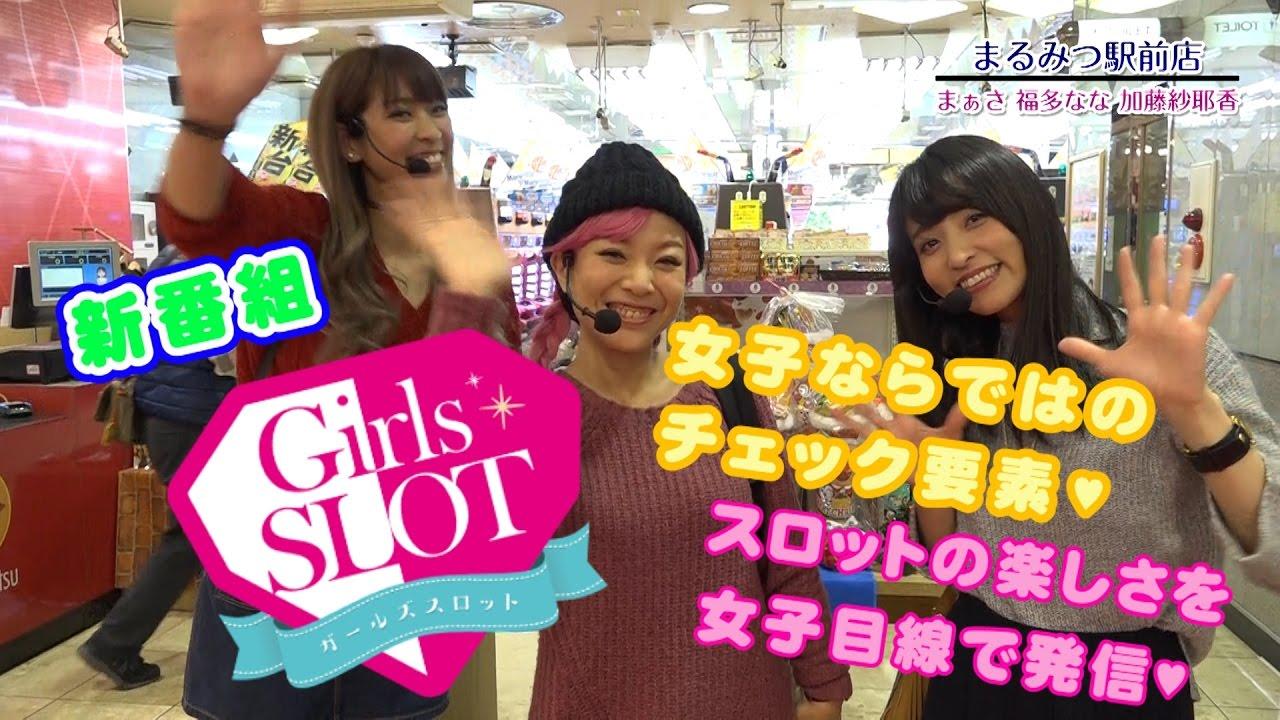 Girls Slot