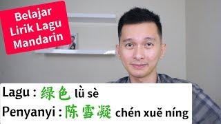Belajar Arti Lirik Lagu Bahasa Mandarin 绿色 綠色 陈雪凝 陳雪凝