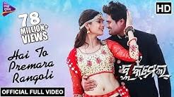 Hai To Premara Rangoli | Official Full Video Song | Blackmail | Ardhendu, Tamanna, Udit Narayan