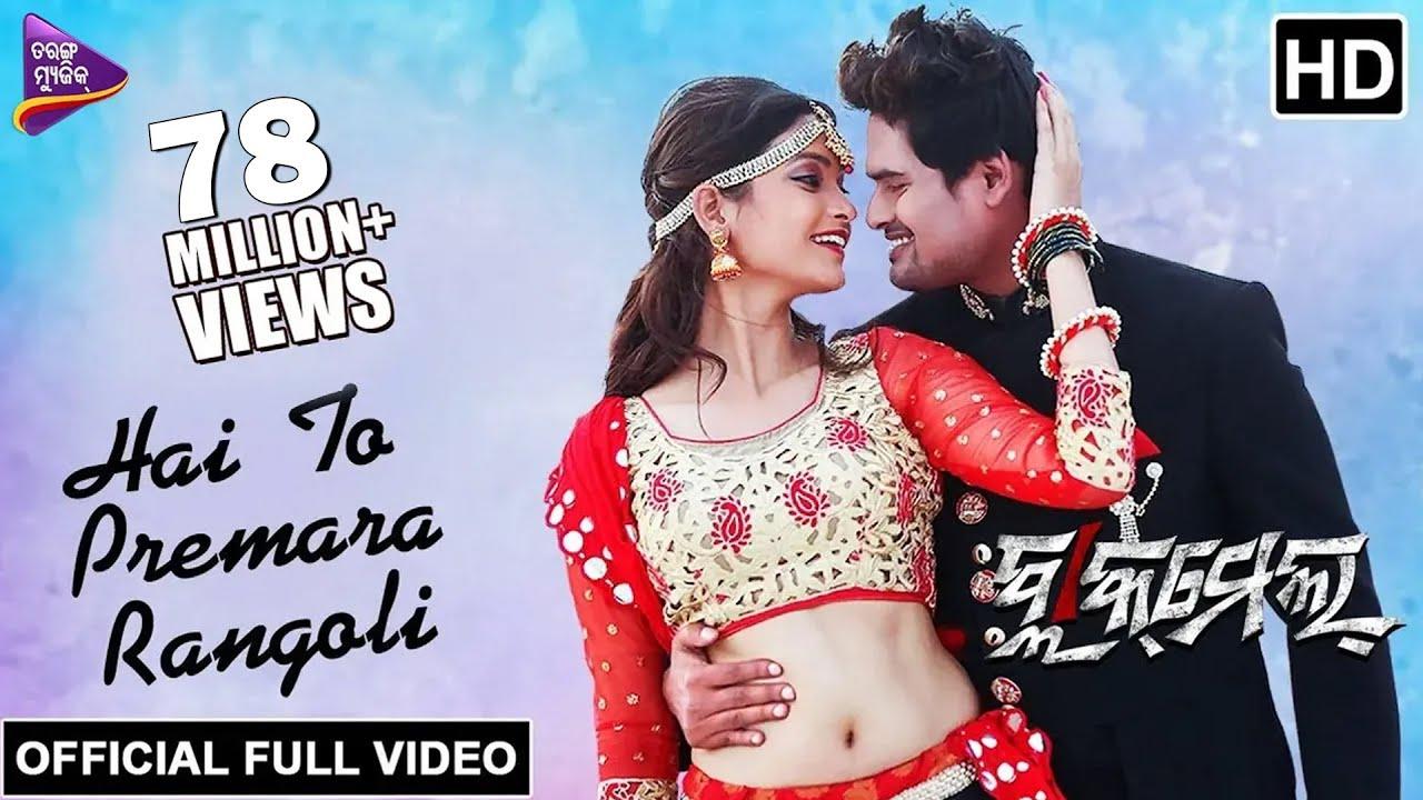 Hai To Premara Rangoli | Official Full Video Song | Blackmail | Ardhendu, Tamanna, Udit Narayan #1