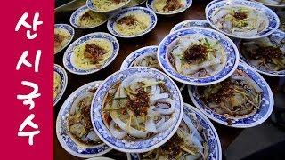 중국 국수의 중심지 산시, 다채로운 국수 요리들!