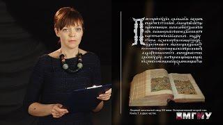 История русского языка: мифы и реальность. Сколько лет русскому языку?