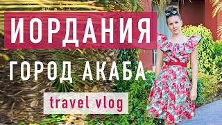 Иордания VLOG часть 3 Город Акаба Обзор отеля MOVENPICK Jordan Aqaba hotel review MOVENPICK