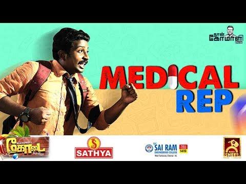 MEDICAL REP | Naan Komali Nishanth #12 | Black Sheep