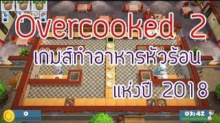 Overcooked 2 เกมส์ทำอาหาร หัวร้อนแห่งปี 2018 !!