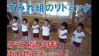 八幡保育園(福井市)すみれ組のリトミックの様子。9月クラスだよりも合...